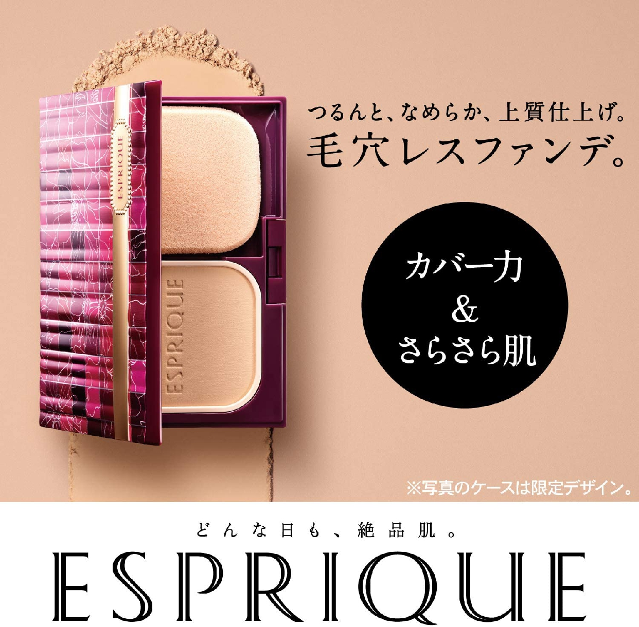 ESPRIQUE(エスプリーク) シンクロフィット パクト UVの商品画像4