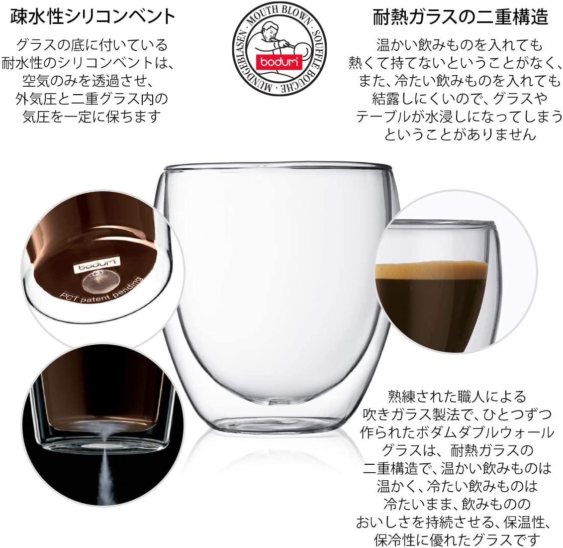 BODUM(ボダム) ダブルウォールグラスの商品画像3