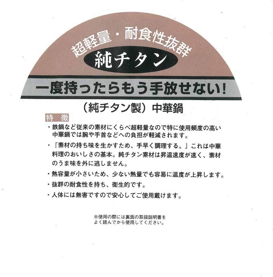 TKG(ティーケージー) 純チタン 中華鍋 33cm ATY-62の商品画像4