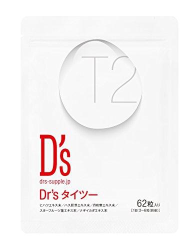 drs-supple(ドクターズサプリ) Dr'sタイツー
