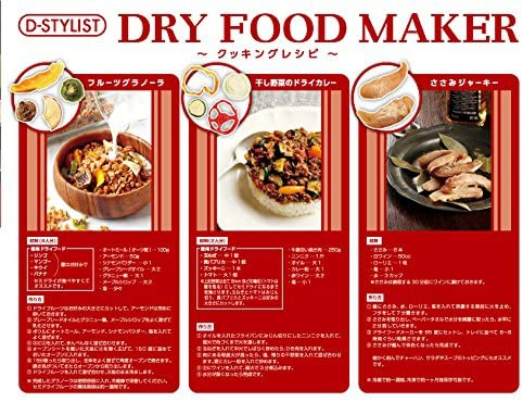 D-STYLIST ドライフードメーカー KK-00341の商品画像6