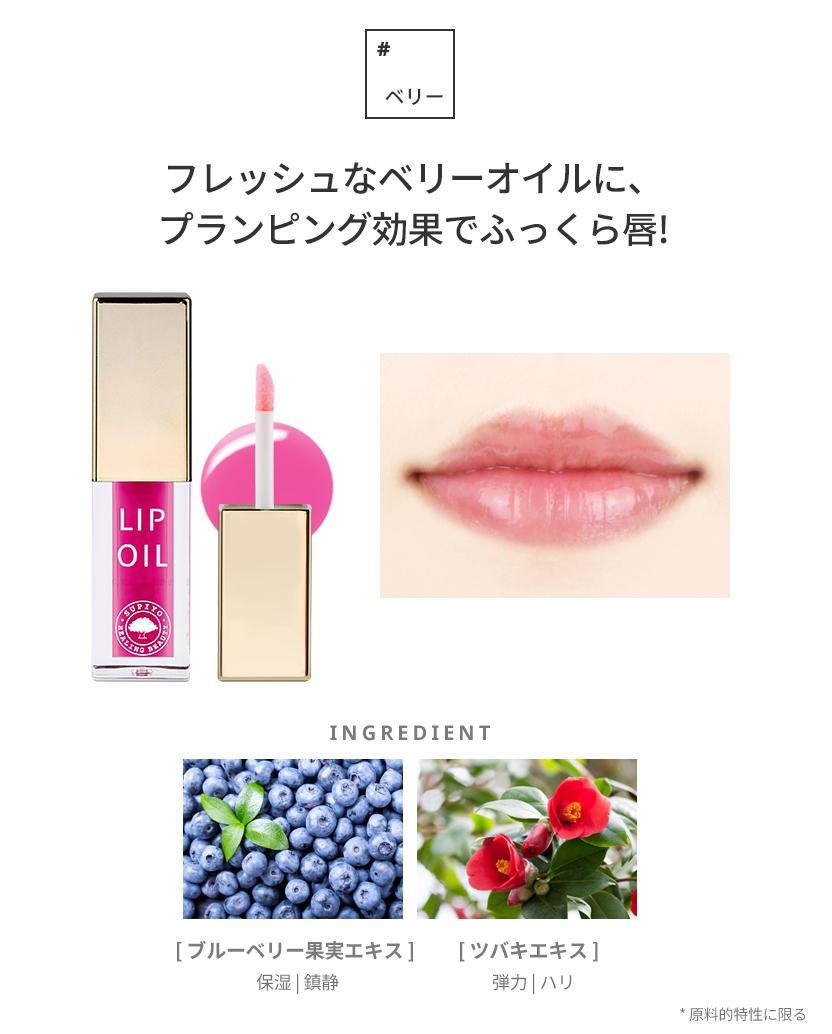 supiyo(スピヨ) リップオイルの商品画像6