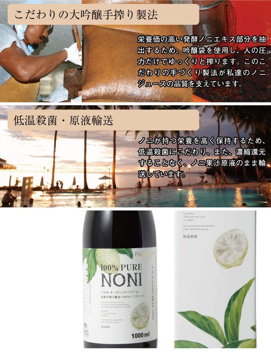 PMG 濃厚ノニジュースの商品画像5