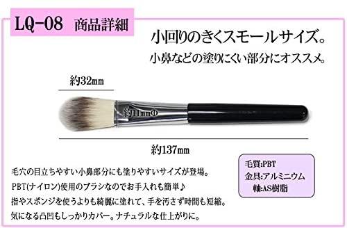 志々田清心堂 リキッドファンデーションブラシ LQ-08の商品画像5