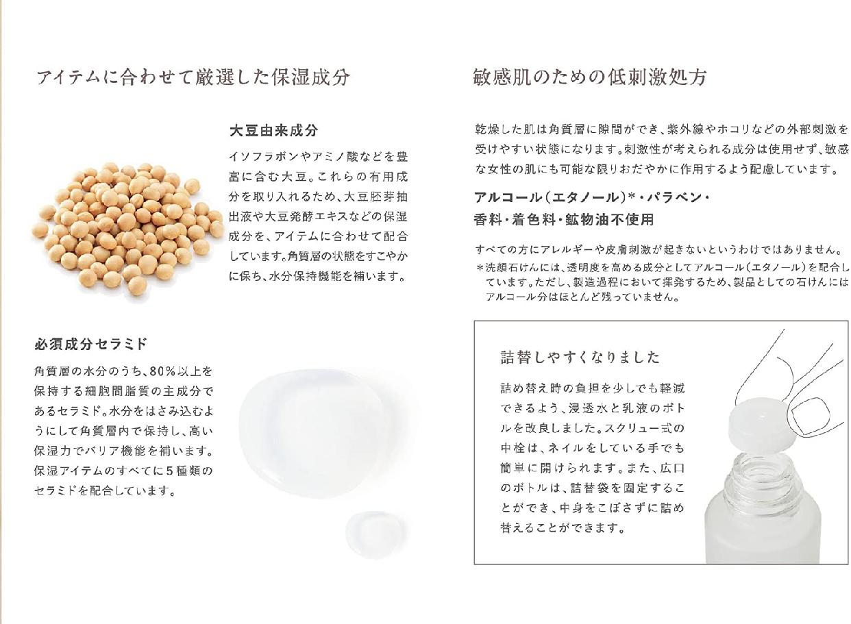 肌をうるおす保湿スキンケア 肌をうるおす保湿洗顔フォームの商品画像5