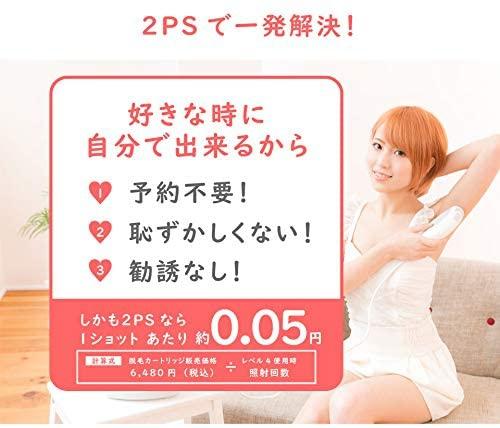 2PS(ツーピーエス)脱毛器の商品画像8