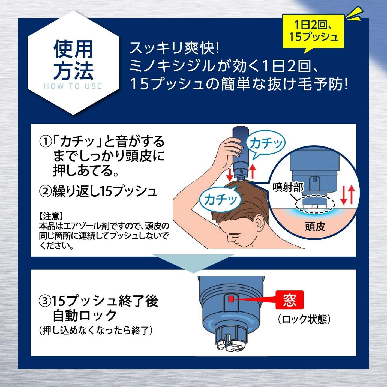 リアップジェット発毛剤の商品画像7
