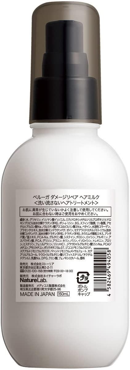 BELLUGA(ベルーガ) ダメージリペア ヘアミルクの商品画像2