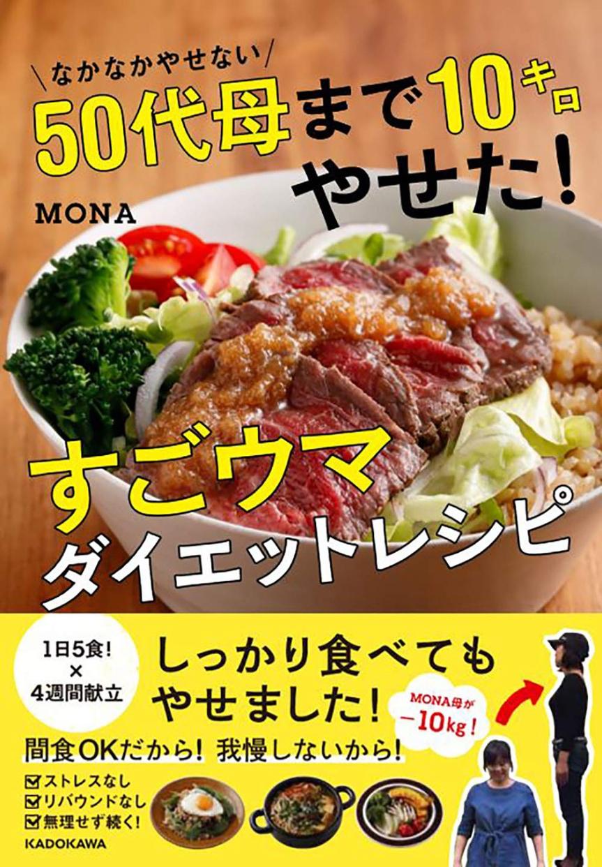 KADOKAWA(カドカワ) なかなかやせない50代母まで10キロやせた!すごウマダイエットレシピの商品画像2