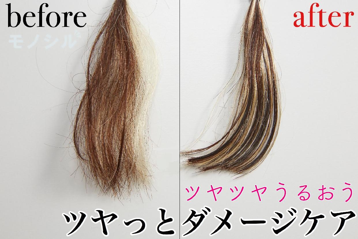 ellips(エリップス) ヘアーオイル トリートメントの使用して効果を比較した毛髪