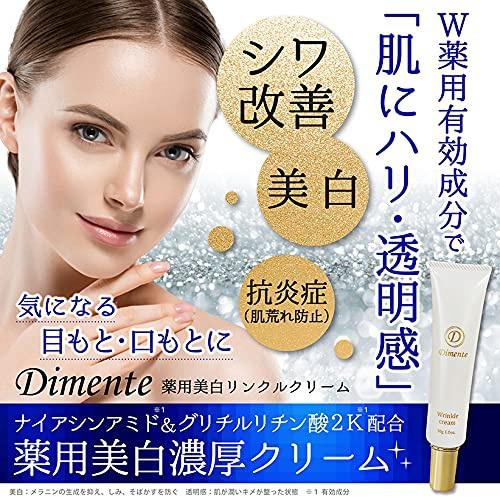 Dimente(ディメンテ) 薬用美白リンクルクリームの商品画像3