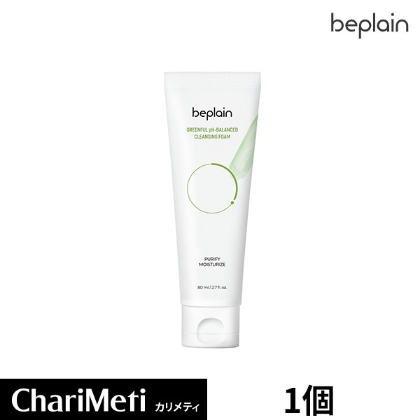 beplain(ビープレーン) 緑豆弱酸性クレンジング