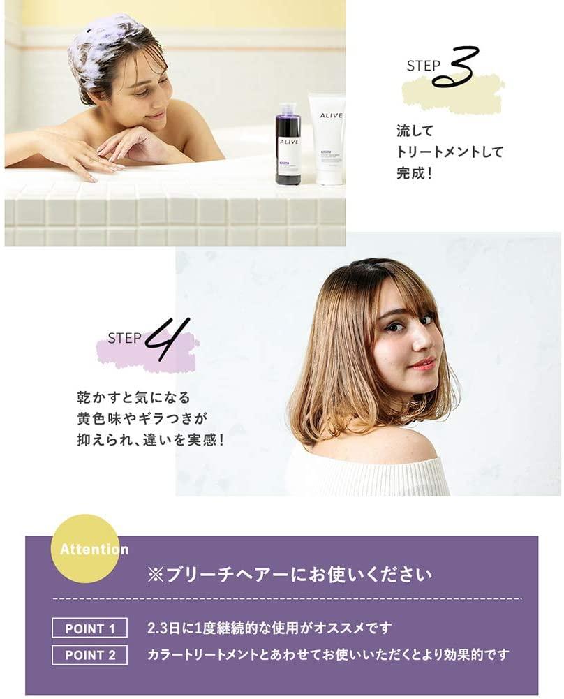 ALIVE(アライブ)カラーシャンプー極濃紫シャンプーの商品画像7