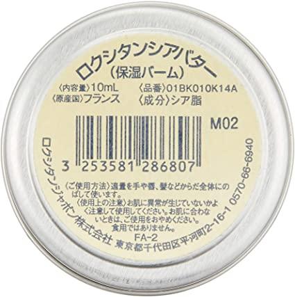 L'OCCITANE(ロクシタン) シアバターの商品画像2
