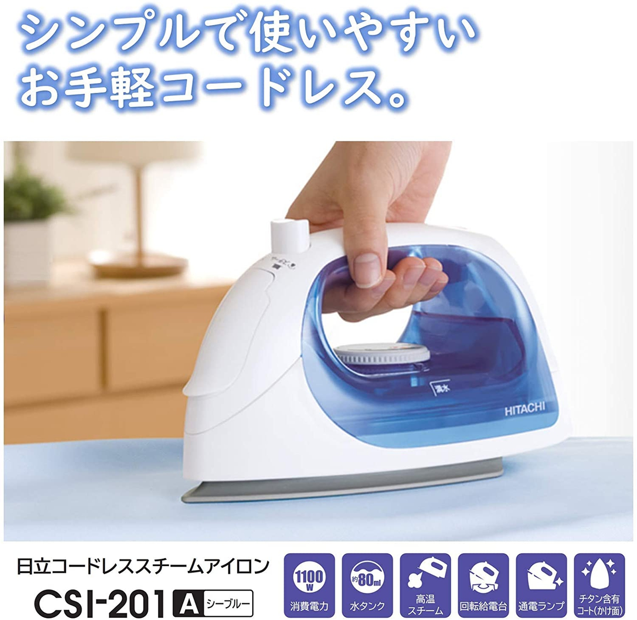 日立(HITACHI) コードレススチームアイロン CSI-201の商品画像3