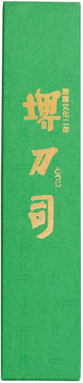 堺刀司 菜切り包丁165mm A-10116の商品画像5