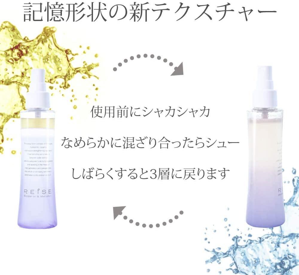 REISE(ライゼ) ブースターオイル ミスト化粧水の商品画像6