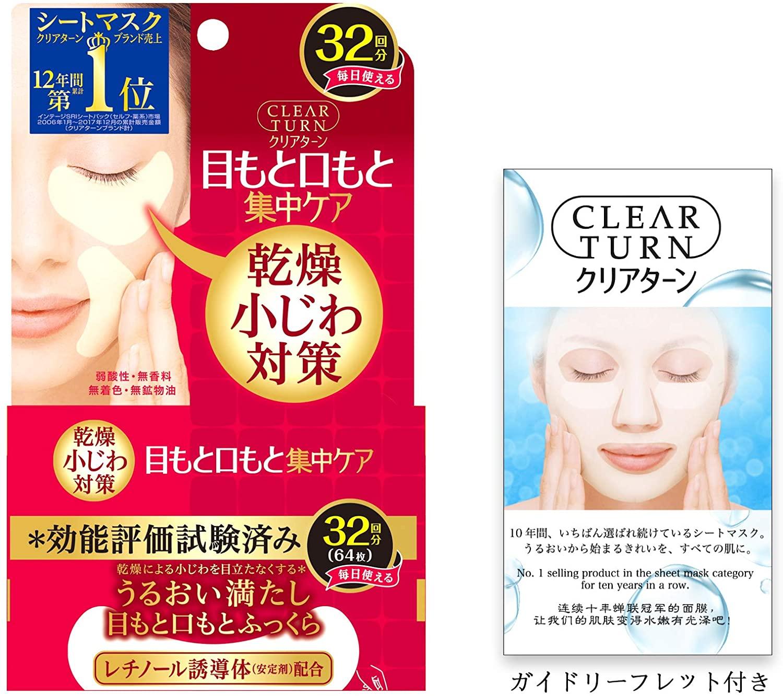 CLEAR TURN(クリアターン) 肌ふっくら アイゾーンマスクの商品画像3