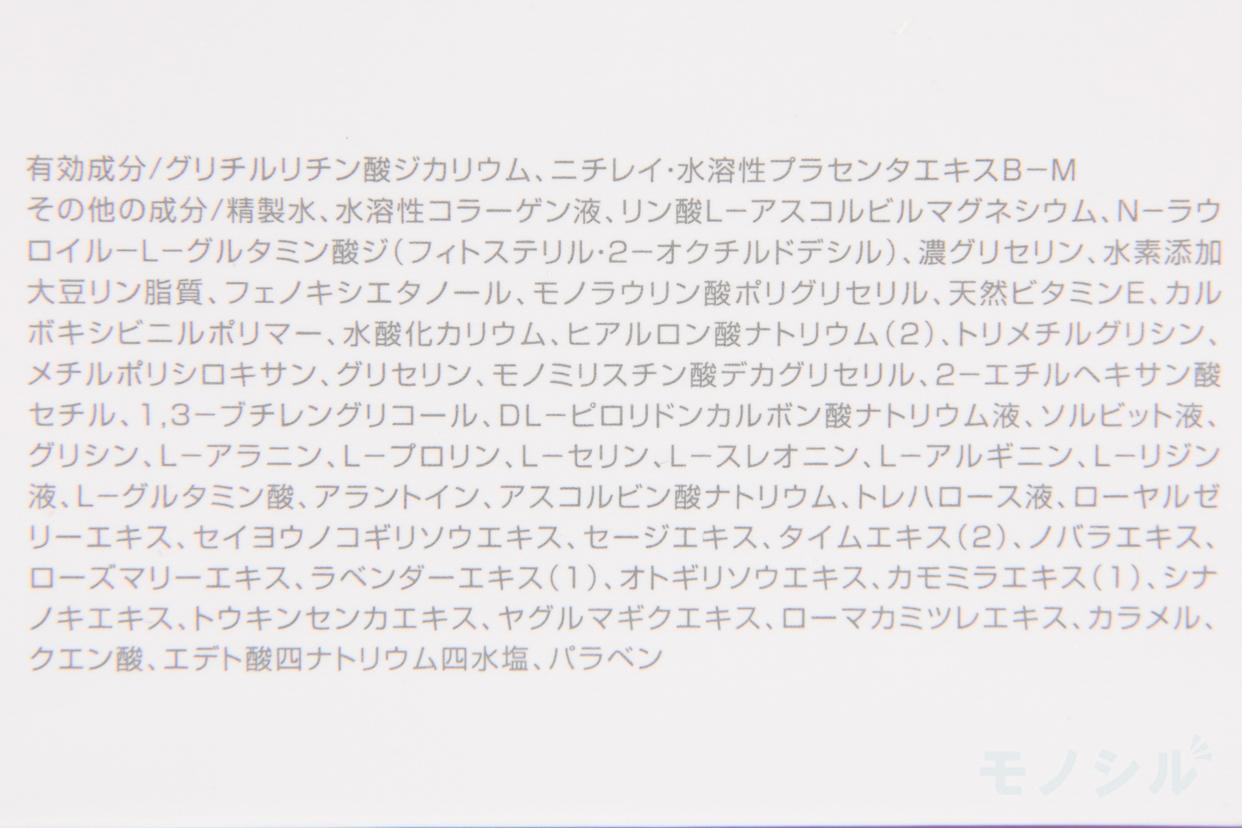 napla(ナプラ) フォーレリア メディカルフェイシャルゲルの商品画像3 商品の成分表