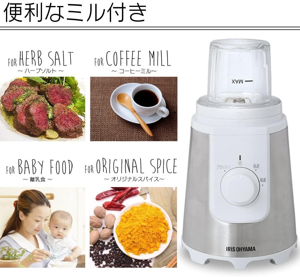IRIS OHYAMA(アイリスオーヤマ) ミル付きミキサーIJM-M800-W  ホワイトの商品画像7