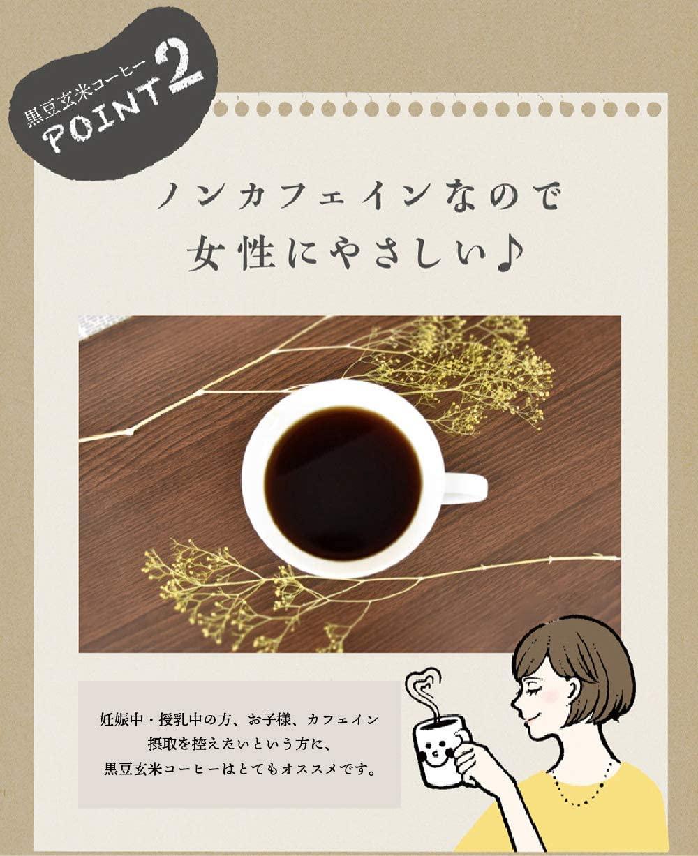 あしたるんるん あしたるんるんのノンカフェイン黒豆玄米珈琲の商品画像6