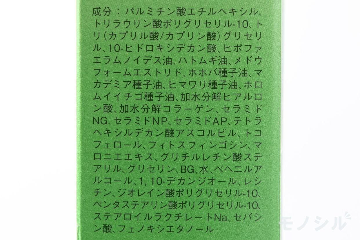 Dr.Ci:Labo(ドクターシーラボ) ナチュラルクレンジングオイルの商品パッケージの成分表