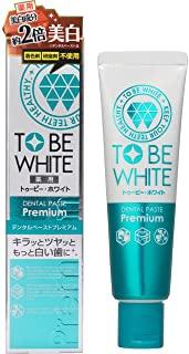 TO BE WHITE(トゥービー・ホワイト)薬用デンタル ペースト <プレミアム>の商品画像