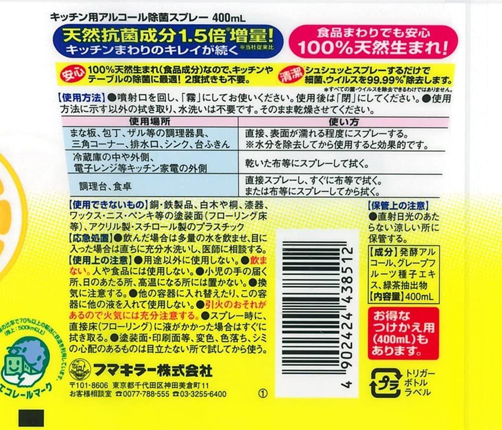 フマキラーキッチン用 アルコール除菌スプレーの商品画像2