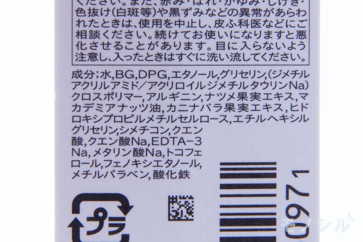MAJOLICA MAJORCA(マジョリカ マジョルカ)ラッシュジェリードロップ EXの商品パッケージの成分表