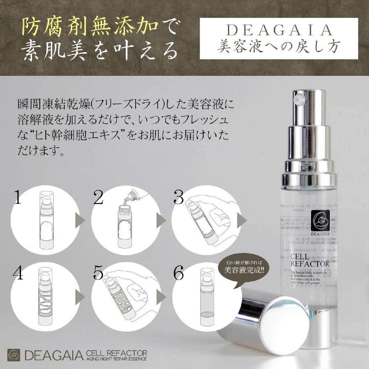 DEAGAIA(ディアガイア) ナイトリペアエッセンスの商品画像5