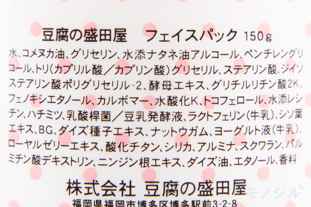 豆腐の盛田屋(トウフノモリタヤ) 豆乳よーぐるとぱっく 玉の輿の商品画像2 商品の成分表