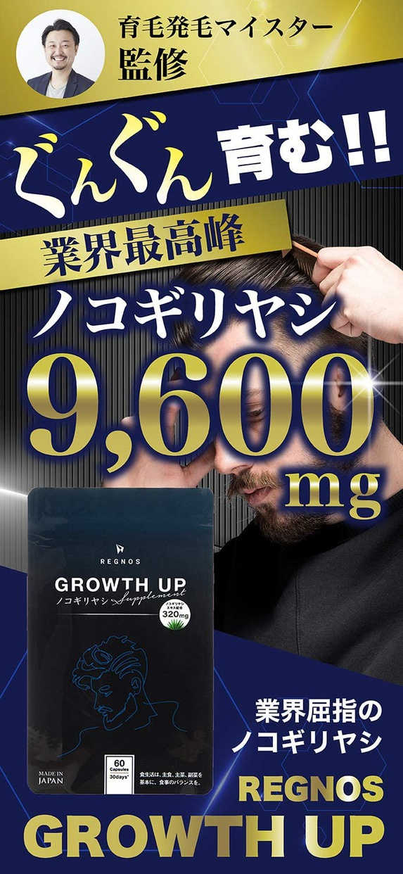 REGNOS(レグノス) GROWTH UPの商品画像2