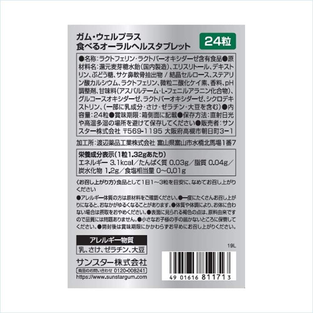 GUM(ガム) ウェルプラス 食べるオーラルヘルス タブレットの商品画像5