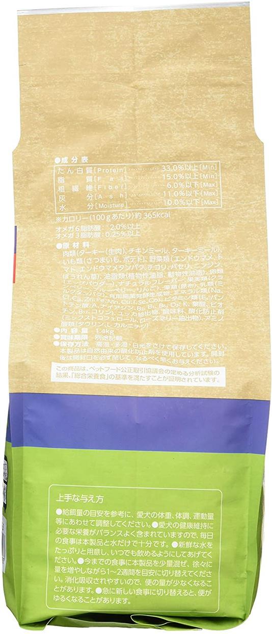 サンライズ ドッグフード ナチュラハ グレインフリー ターキー・チキン&野菜入りの商品画像3
