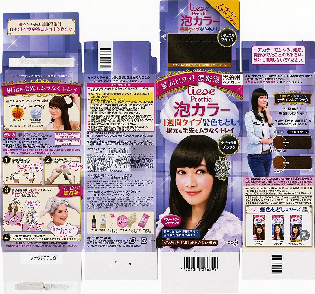 liese Prettia(リーゼ プリティア)泡カラー 1週間タイプ 髪色もどしの商品画像2