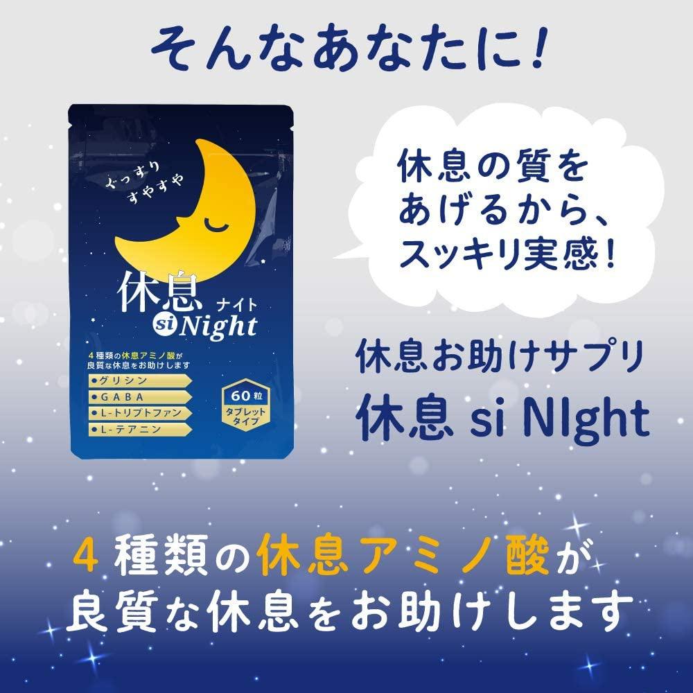 LOHAStyle(ロハスタイル) 休息 si Nightの商品画像4