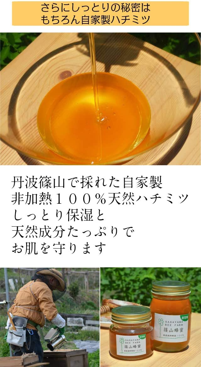 ささやまビーファーム 篠山石鹸 はちみつココアバター SBF030の商品画像5