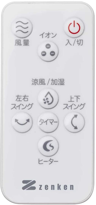 ゼンケン スリム温冷風扇 ヒート&クール ZHC-1200の商品画像7