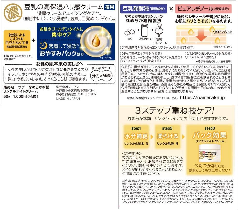 なめらか本舗(なめらかほんぽ)リンクルナイトクリームの商品画像3