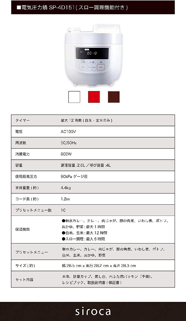 siroca(シロカ)電気圧力鍋 SP-4D151の商品画像7