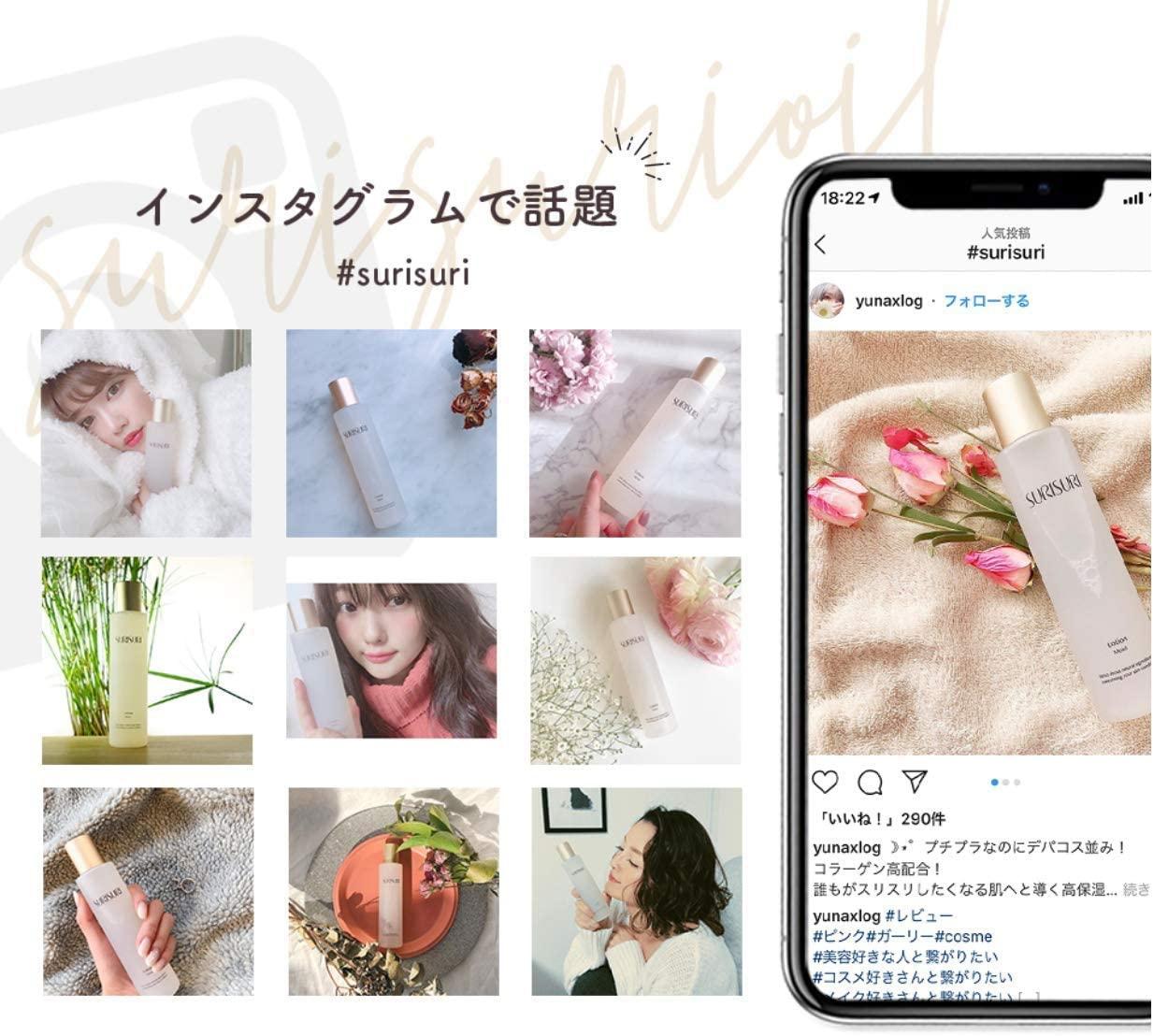 SURISURI(スリスリ) エマルジョン (乳液)の商品画像8