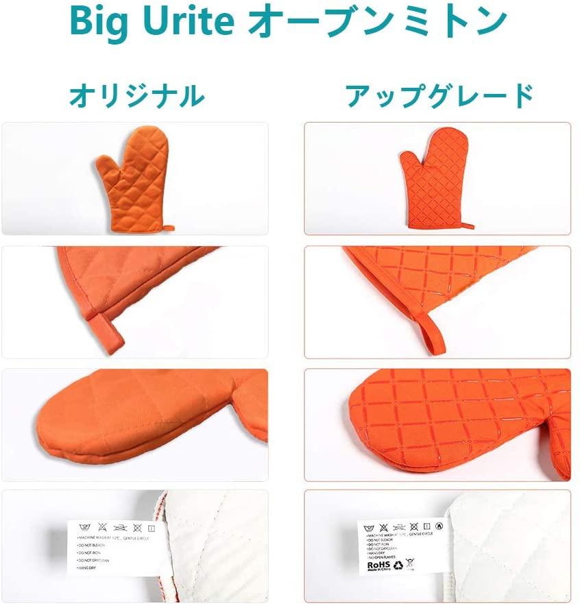 Big Urite(ビッグウライト) 断熱オーブンミトン 2枚セット(オレンジ)の商品画像4