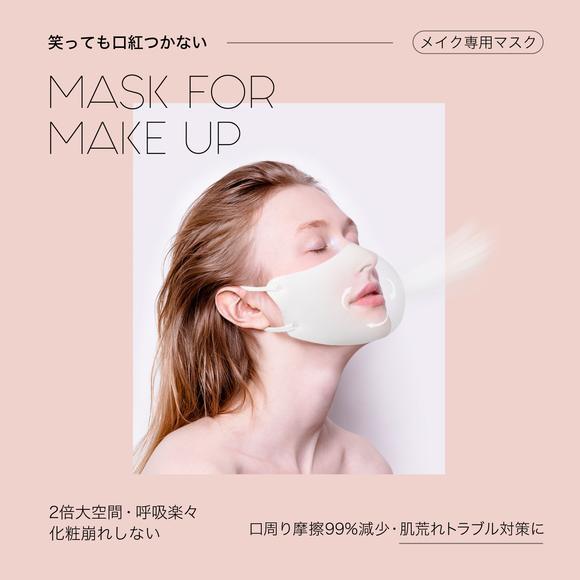 BDPマスク(ビーディーピー マスク) マスク フォー メイクアップ