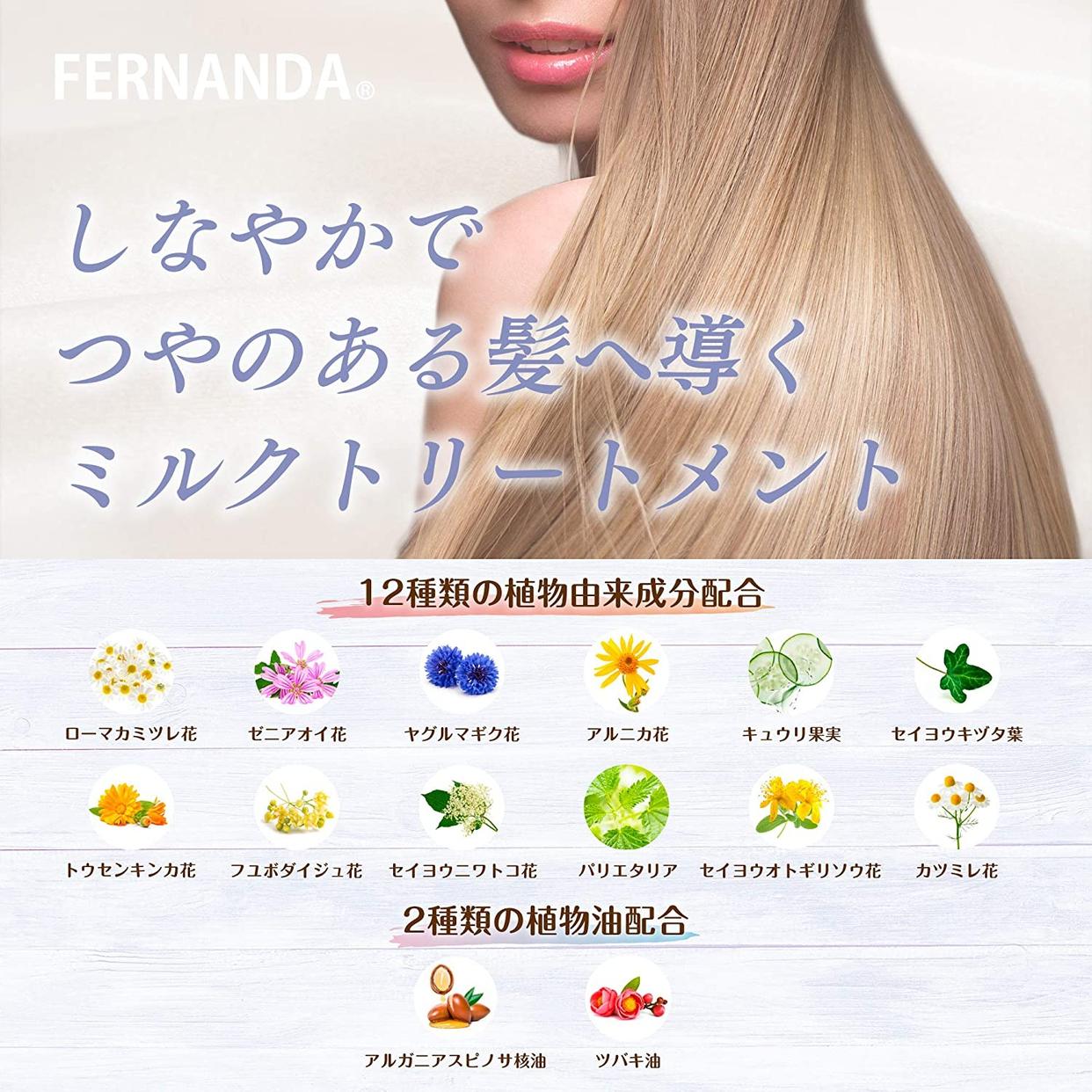 FERNANDA(フェルナンダ) フレグランスヘアミルクの商品画像4