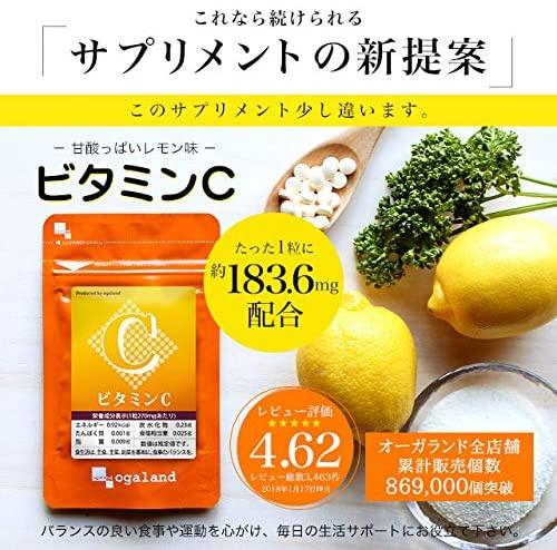 ogaland(オーガランド) ビタミンCの商品画像3