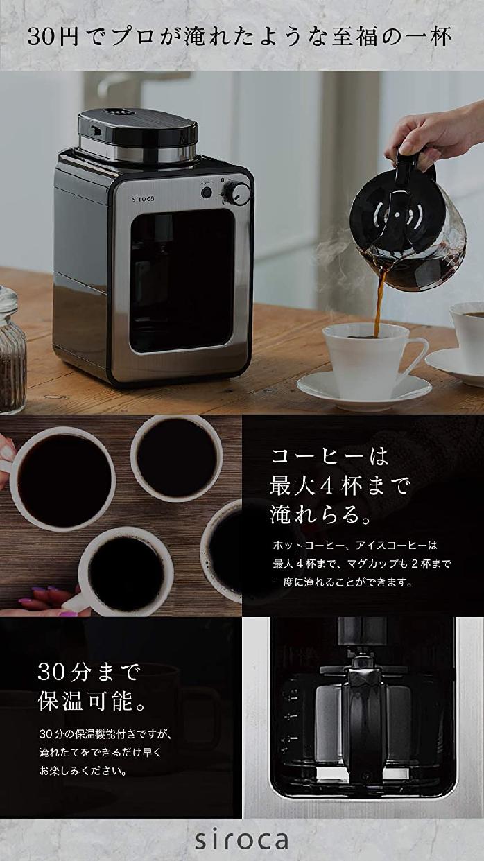 siroca(シロカ)全自動コーヒーメーカー カフェばこ SC-A211の商品画像5