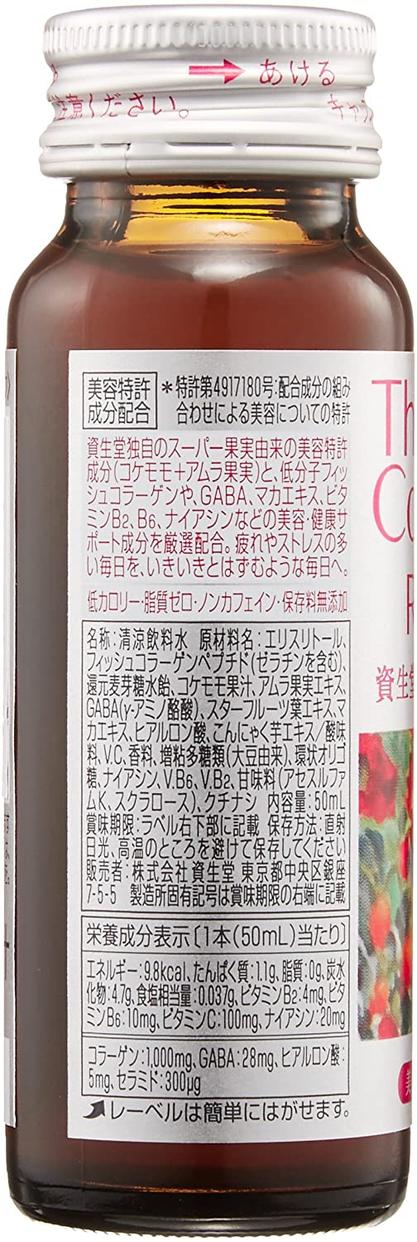 資生堂(SHISEIDO) ザ・コラーゲン リラクルの商品画像3