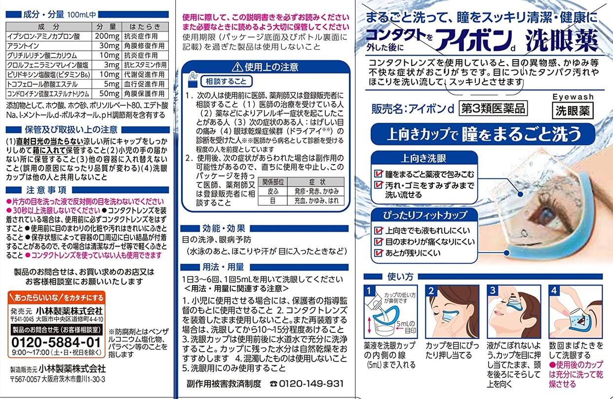 アイボン アイボンd ミニの商品画像2