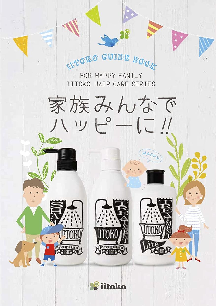 iitoko(いいトコ) いいトコシャンプープレミアムの商品画像2