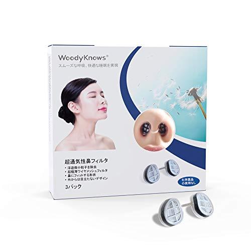 Woodyknows(ウッディノウズ) ノーズマスク 超通気性鼻フィルタの商品画像